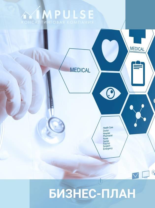 Бизнес-план развития образовательного проекта для врачей
