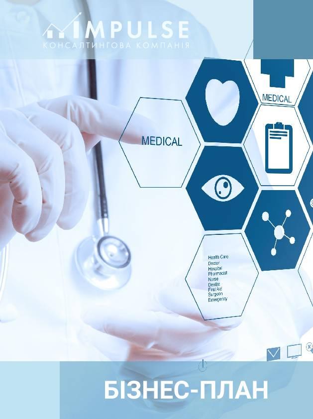 Бізнес-план розвитку освітнього проєкту для лікарів