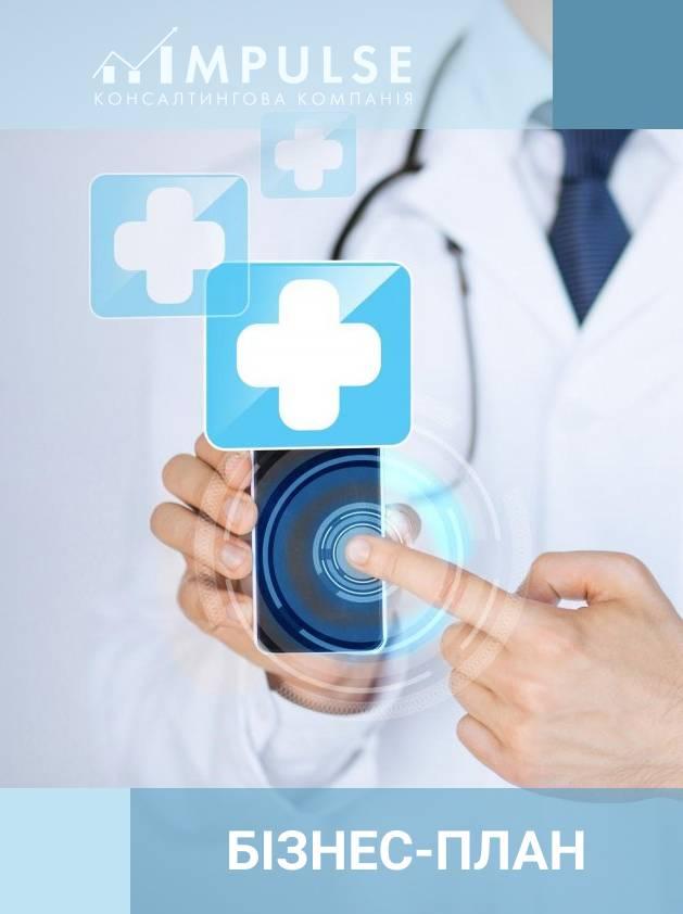 Бізнес-план онлайн-платформи для взаємодії лікаря та пацієнтів